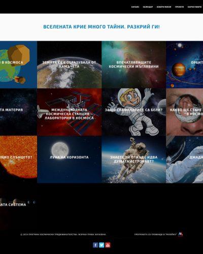 Космически Предизвикателства за деца - образователна програма за подрастващи