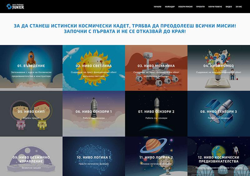 Космически Предизвикателства за деца – образователна програма за подрастващи