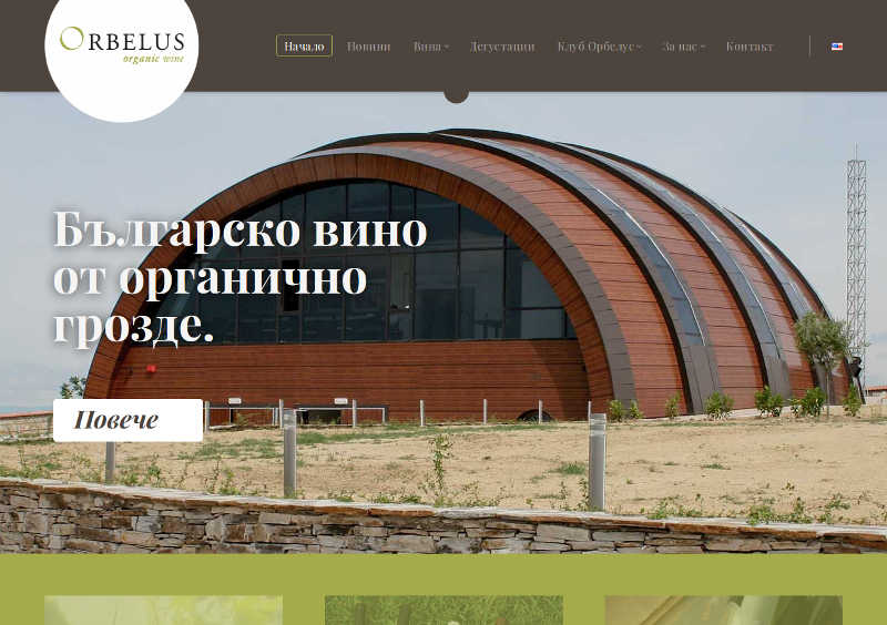 Orbelus Winery – Bulgarian wine from organic grapes