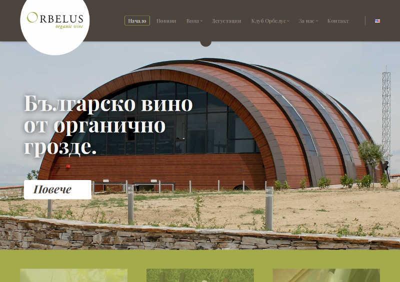 Винарна Орбелус – Българско вино от органично грозде