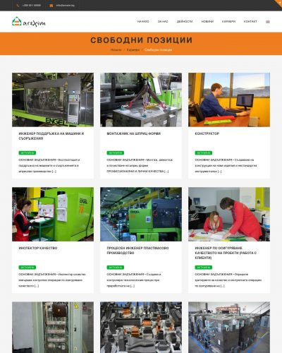 Арексим Инженеринг ЕАД - производител на пластмасови компоненти