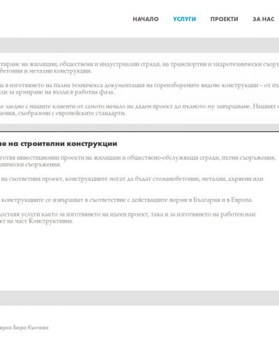Инженерно Бюро Кънчева - проектантскто бюро