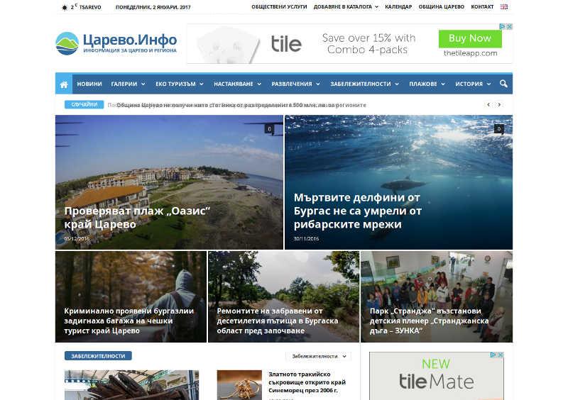 Царево.Инфо – Интернет портал с информация за Царево и региона